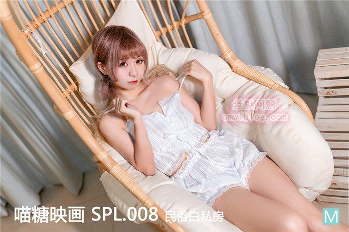 [喵糖映画]SPL.008 民俗白私房[40P/602M]